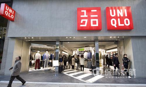 超46万名优衣库顾客信息遭到泄露 事件仅限于日本网站