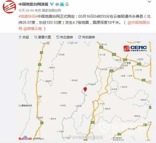 云南永善发生4.7级地震 震源深度10千米