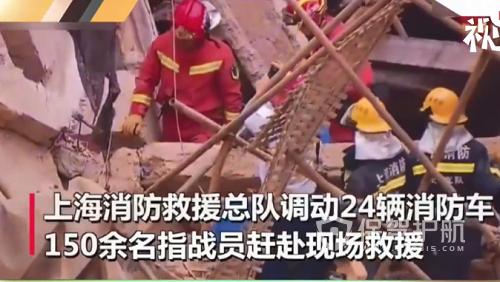 上海改造建筑突然坍塌 事发时现场有10余名工人正在作业