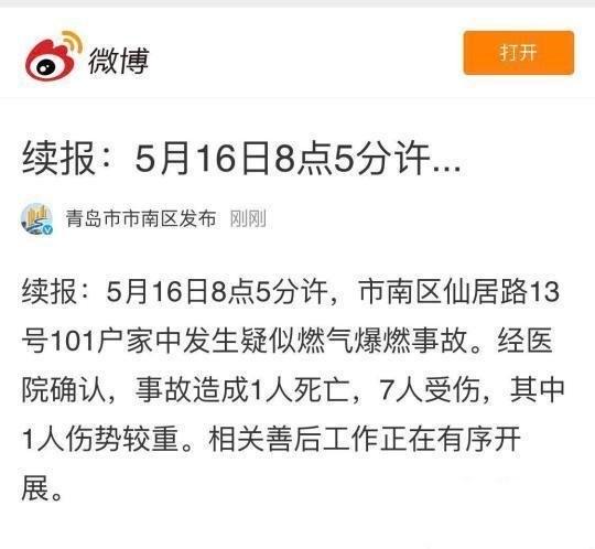 青岛市市南区居民楼爆炸,导致1死7伤