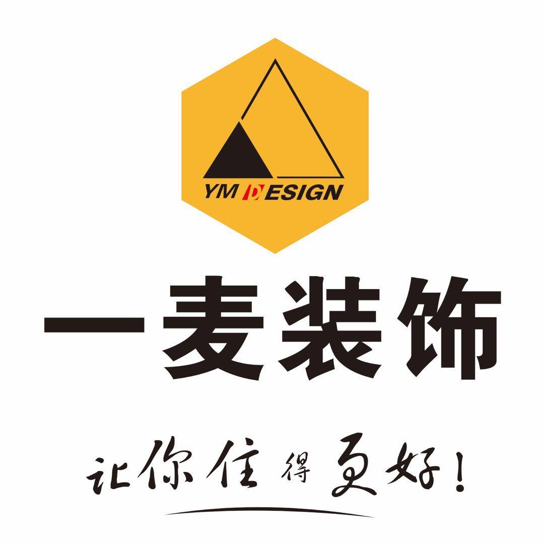 连云港一麦装饰设计工程有限公司