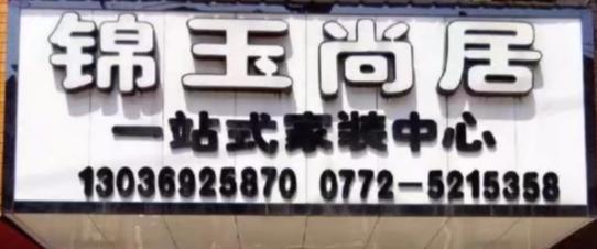 广西武宣锦玉尚居装饰有限公司