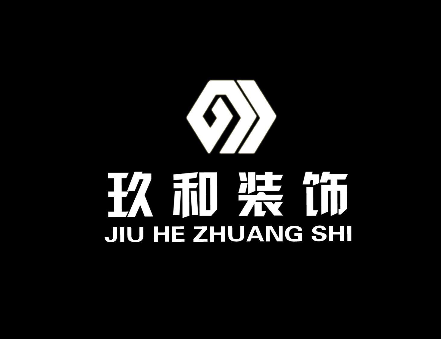 昌吉市玖和装饰工程有限公司