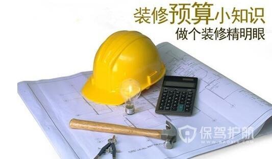 房屋装修工程预算表-保驾护航