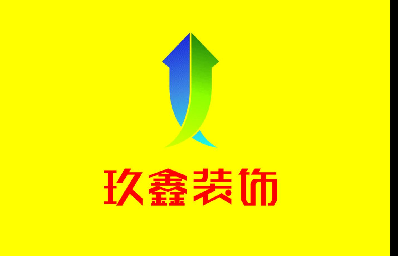 玖鑫装饰工程有限公司