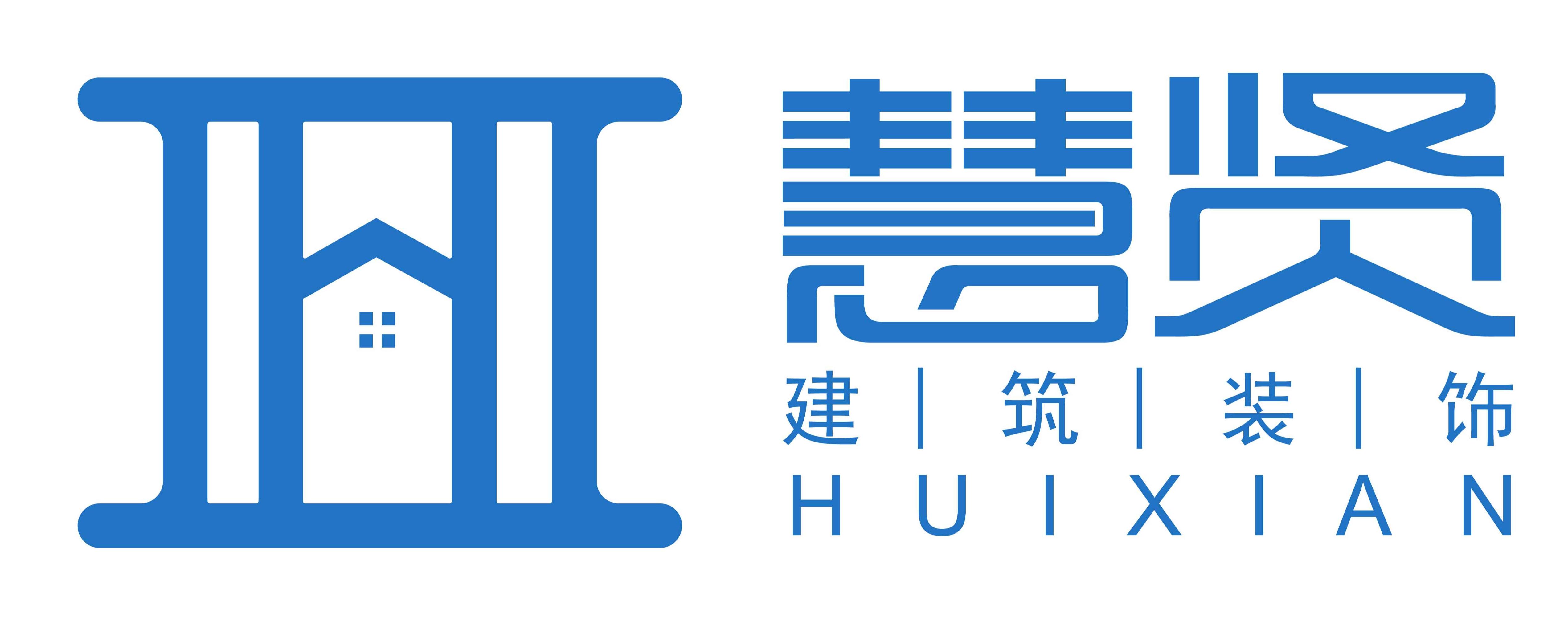 上海慧贤建筑装饰工程有限公司