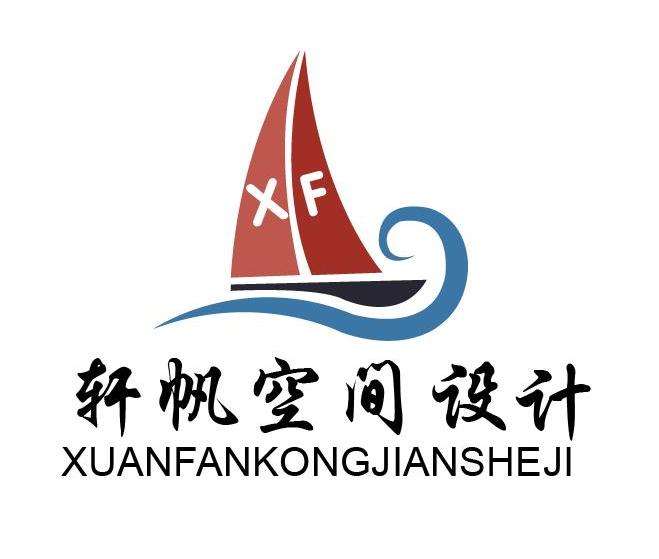 上海轩帆空间设计
