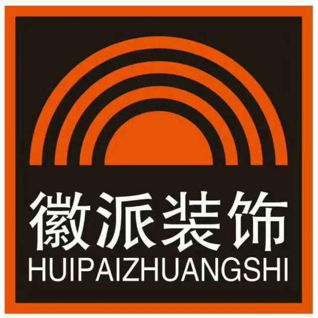 西藏徽派装饰工程有限公司