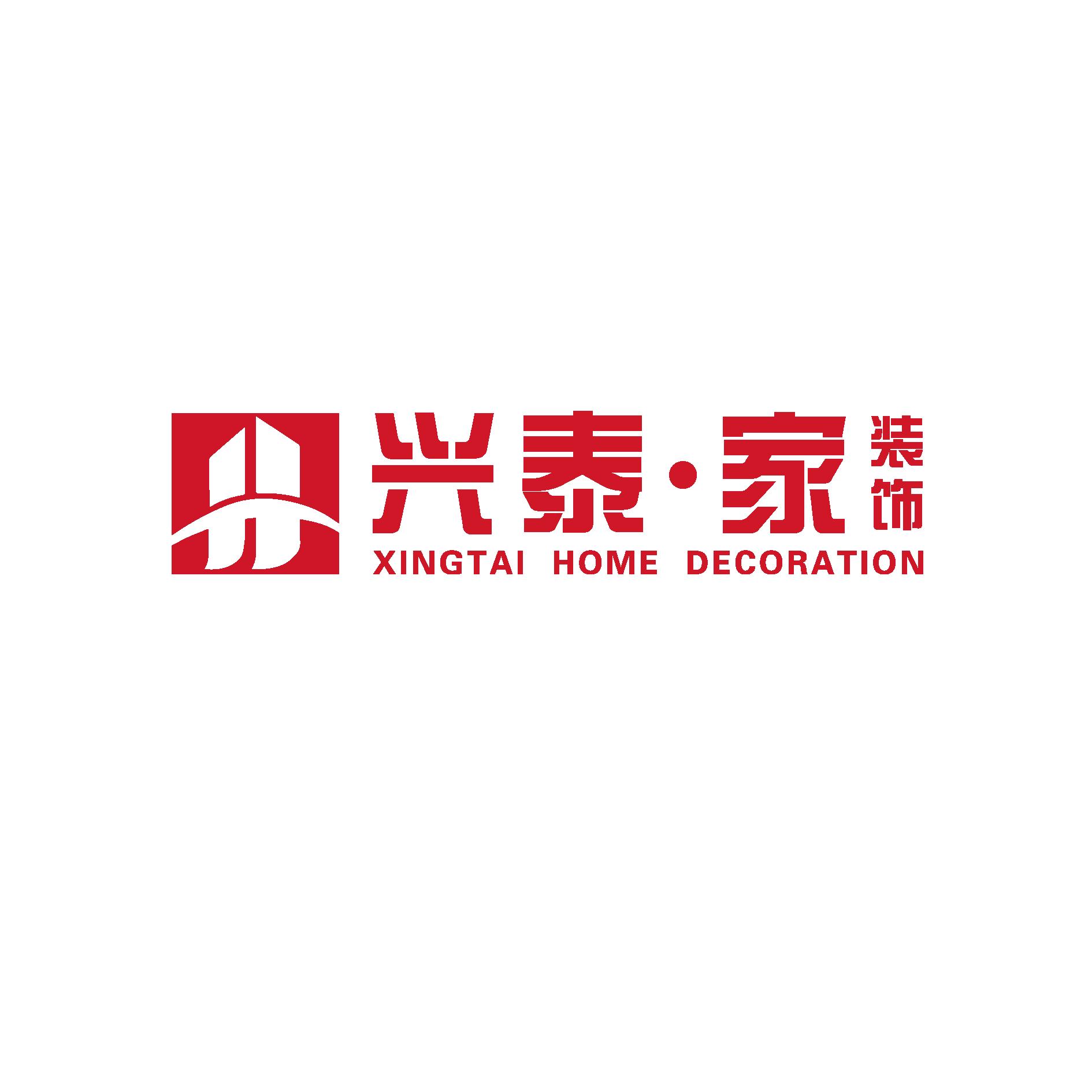 内蒙古兴泰·家装饰有限公司