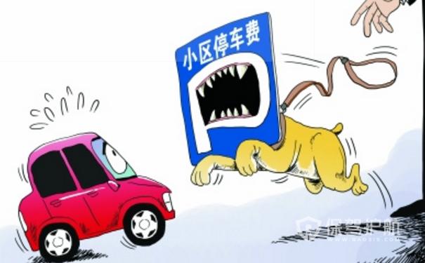 上海小区天价停车费-保驾护航<a  href='http://www.bao315.com/'style='color:blue'>装修网</a>
