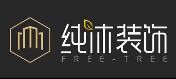 纯沐装饰设计工程(深圳)有限公司
