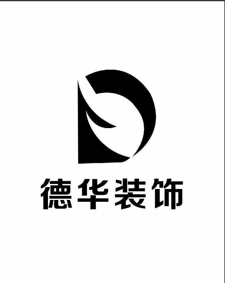 黄石德华建筑装饰工程有限公司