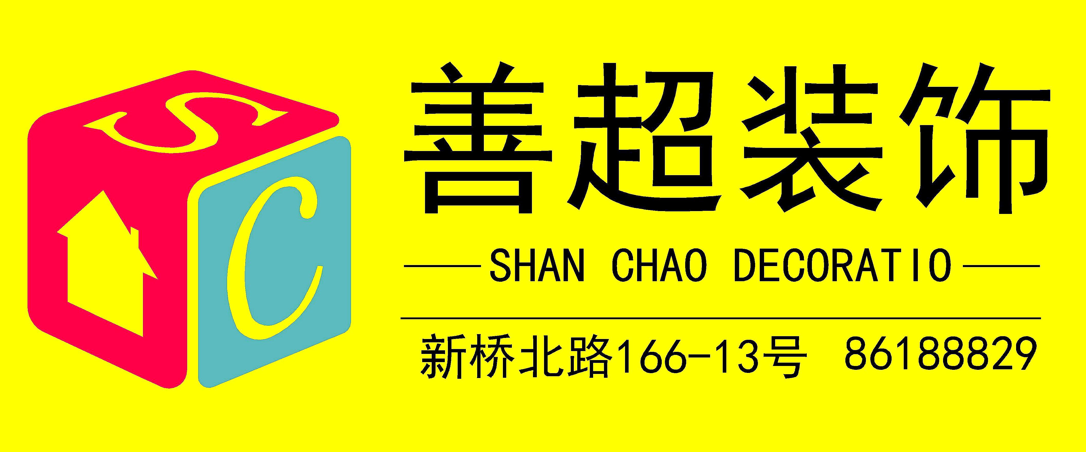 浙江善超建筑装潢工程有限公司