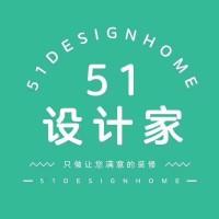 51设计家装饰工程有限公司