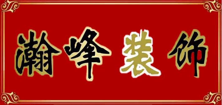 大慶市瀚峰裝飾設計有限公司