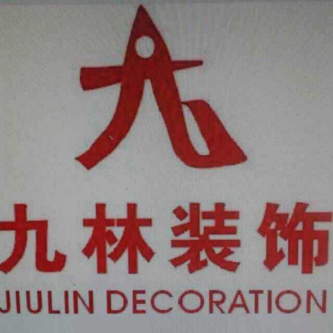 杭州九林装饰工程有限公司