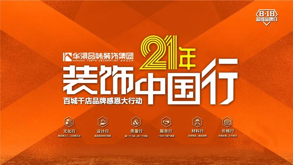 2019再奋斗 华浔21年全国感恩回馈盛典即将开启