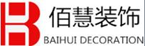 深圳市佰慧装饰工程有限公司
