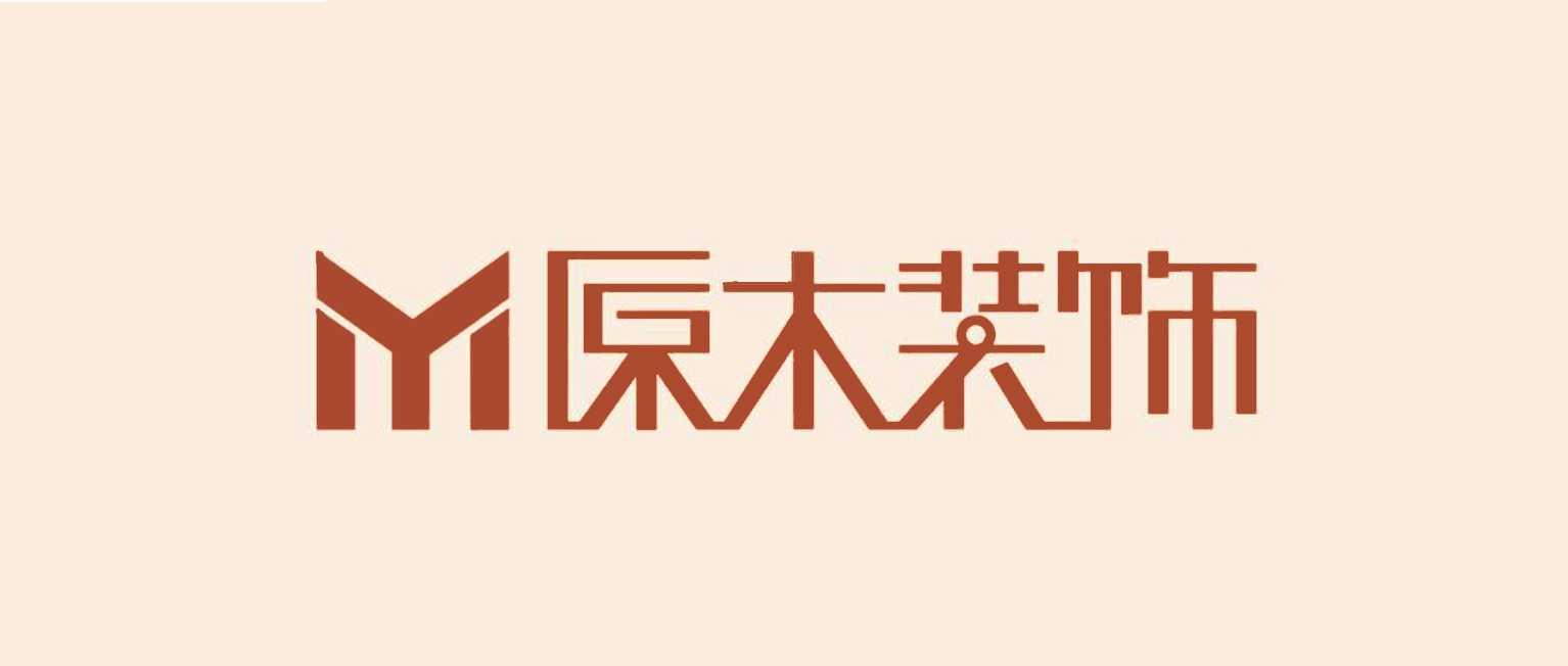 信阳原木装饰工程有限公司