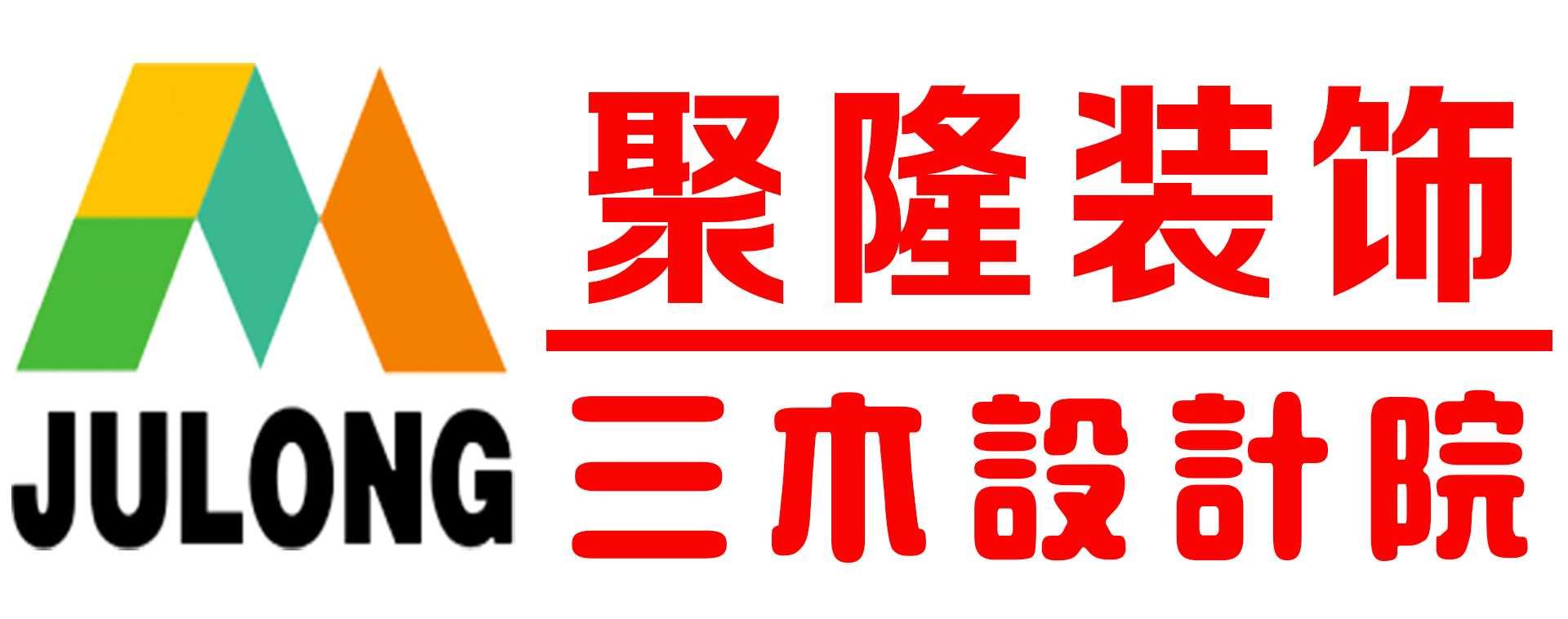 广东聚隆装饰工程有限公司
