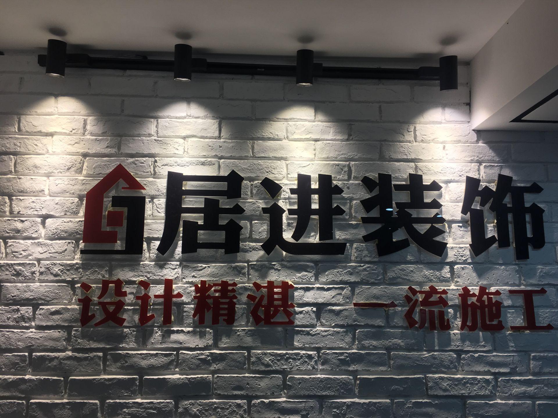 宁波杭州湾新区居进建筑装饰工作室