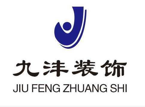 深圳九沣装饰设计工程有限公司