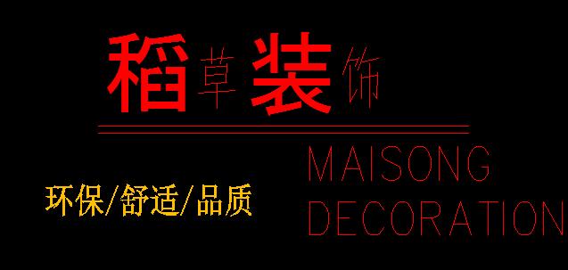 陕西稻草装饰设计有限公司