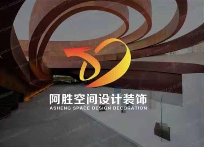 河南阿胜空间设计有限公司