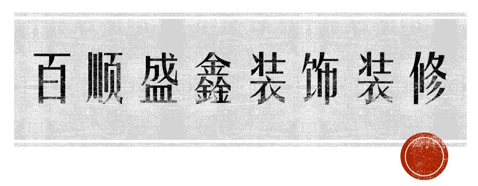 大连百顺盛鑫装饰装修工程有限公司