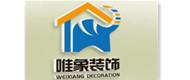 深圳市唯象装饰设计工程有限公司