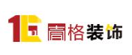 赤峰市壹格装饰工程有限公司