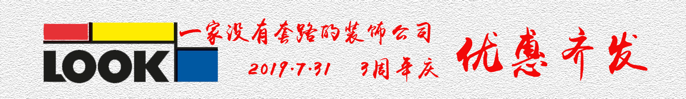 整装3周年庆+1.9版整装发布