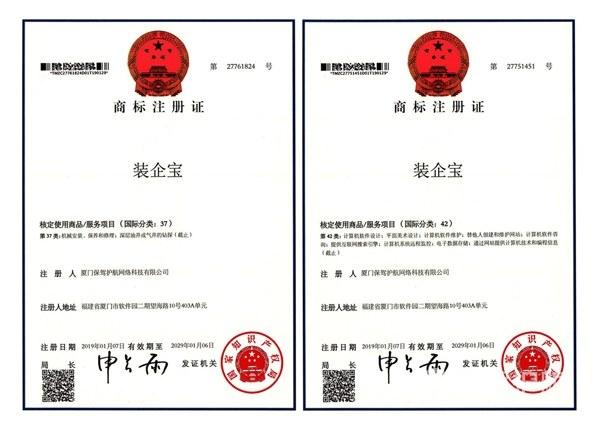 """2019- 保驾护航""""装企宝""""商标成功注册"""