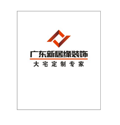 余姚新居缘建筑装饰工程有限公司