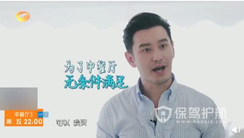 黄晓明《中餐厅》买两台冰箱 网友:我敬你是条汉子