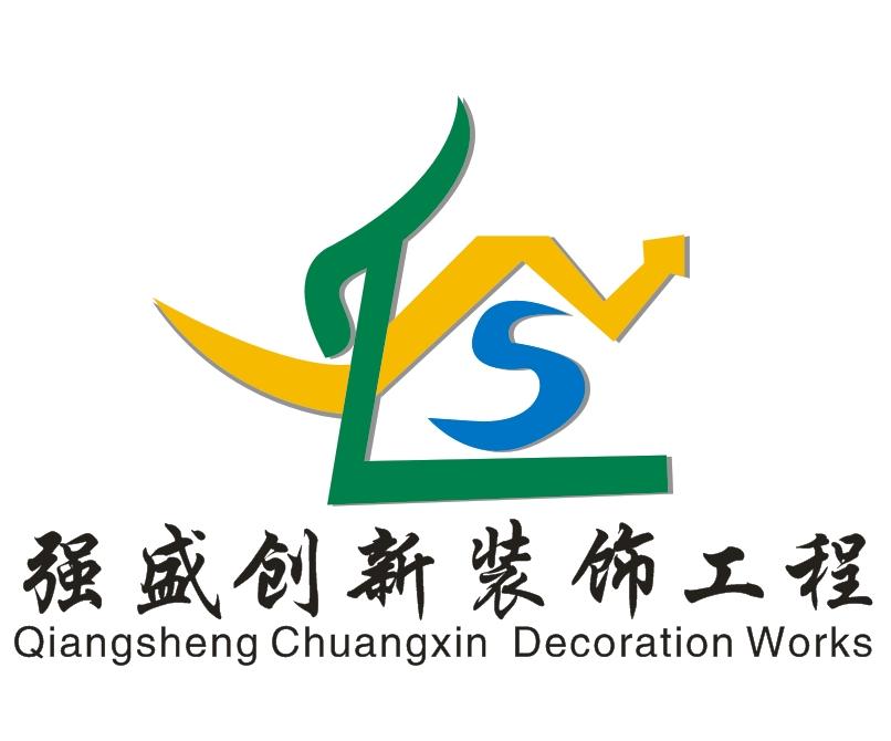 喀什強盛創新裝飾工程有限公司