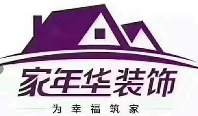 潍坊家年华建筑工程有限公司