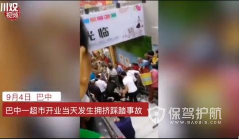 四川超市發生踩踏事件被責令停業 16名群眾不同程度受傷
