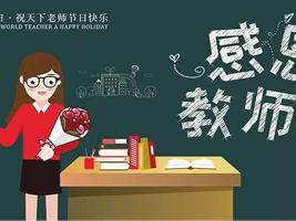 教师节 | 当老师成为家装行业中的某一个角色时!