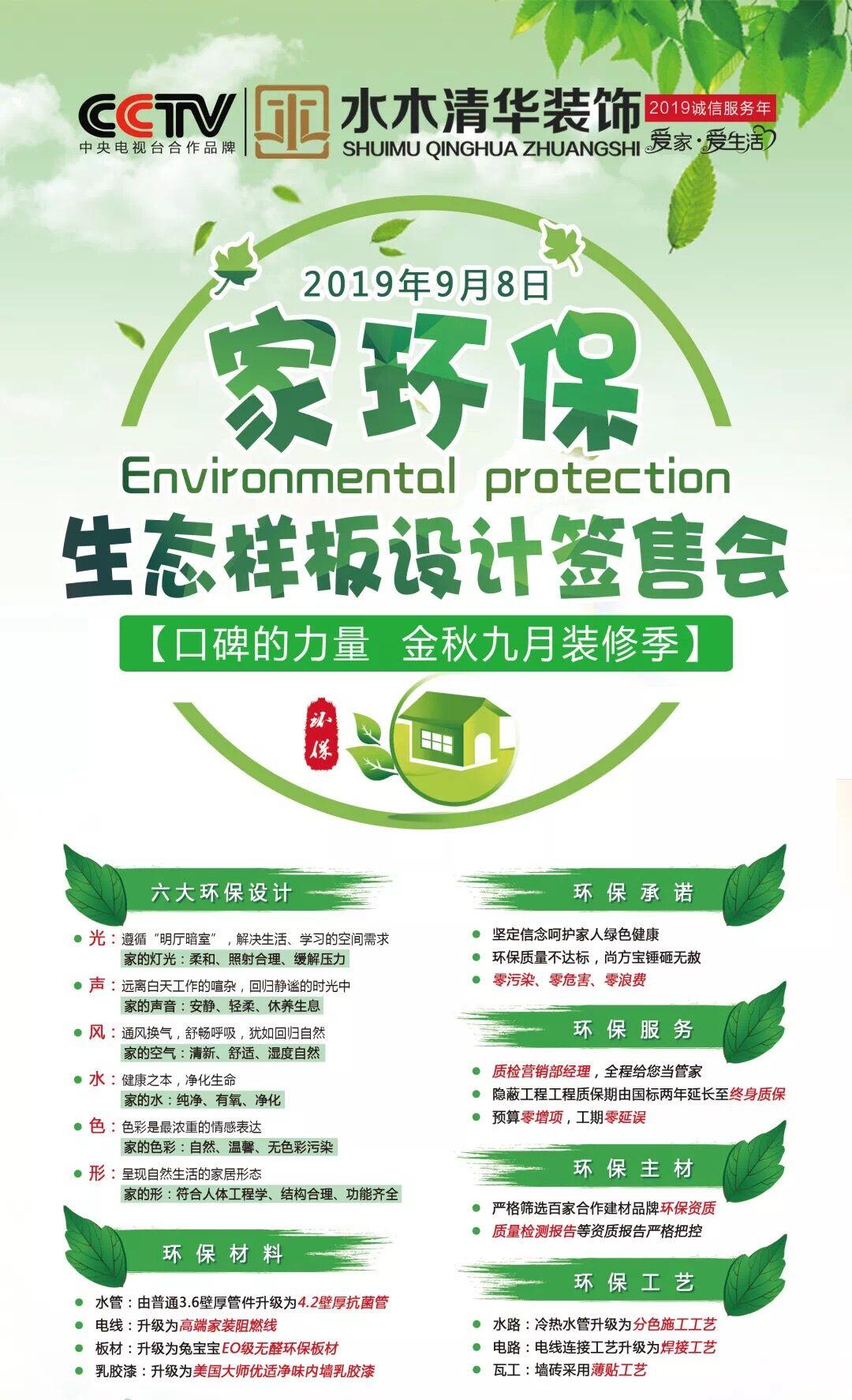 家环保 生态样板设计签售会