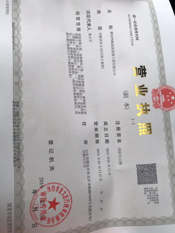 潍坊鸣帆建筑装饰工程有限公司