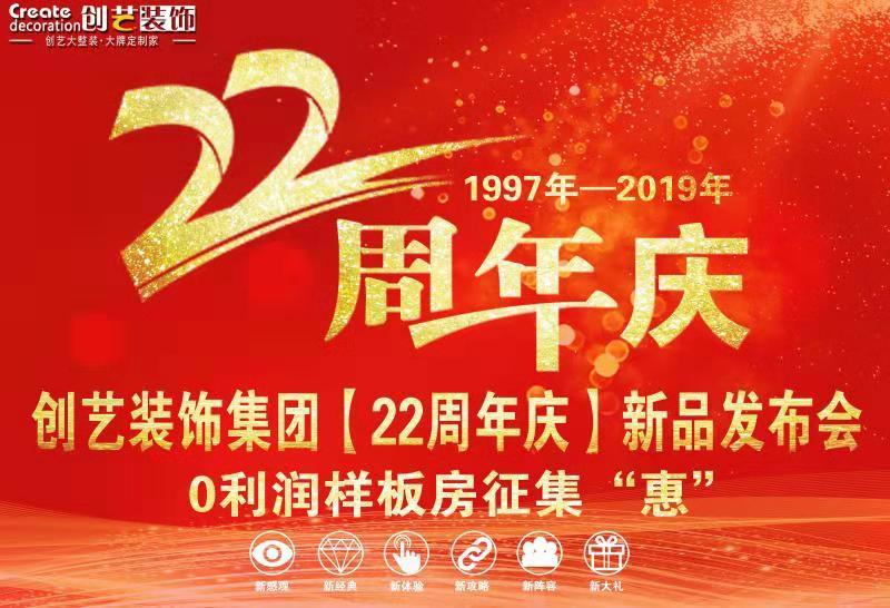 创艺装饰22周年庆