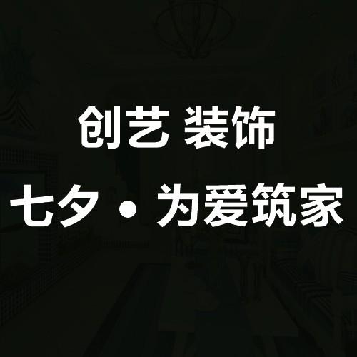 创艺生活-与七夕相惠