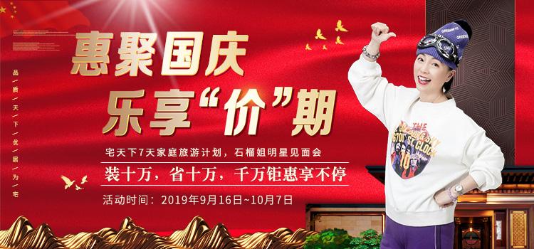 """宅天下装饰‖""""惠""""聚国庆,乐享""""价""""期,""""石榴姐""""10.1明星见面会"""