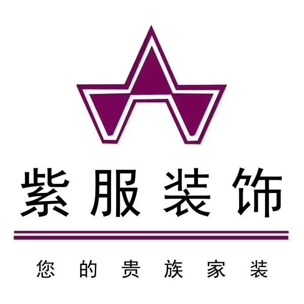 江西紫服裝飾工程有限公司