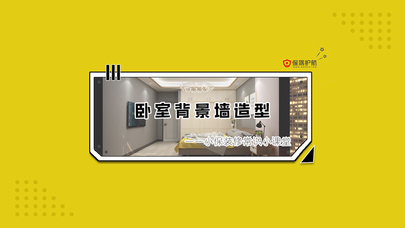 臥室背景墻造型設計效果