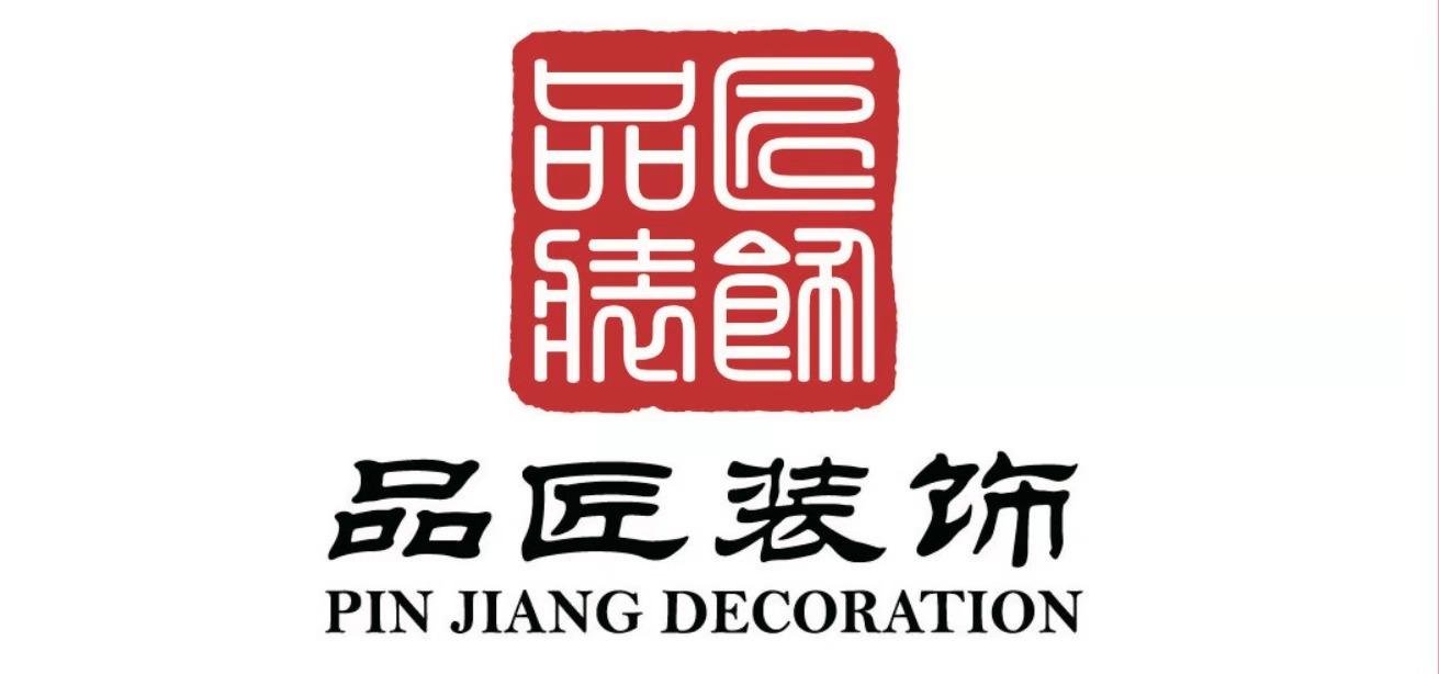 防城港市品匠装饰设计有限公司