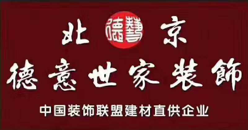 北京德意世家装饰有限公司临沂尚墅分公司
