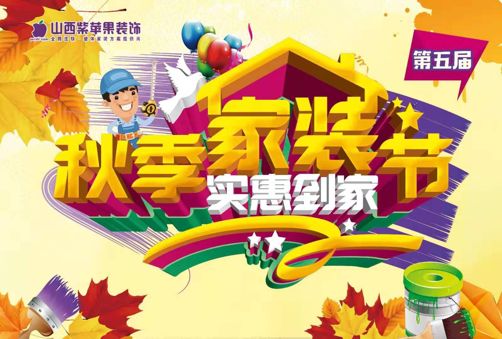 紫苹果装饰第五届秋季家装节,钜惠龙城