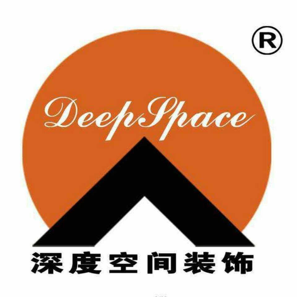 北京深度空间装饰工程有限公司钦州分公司